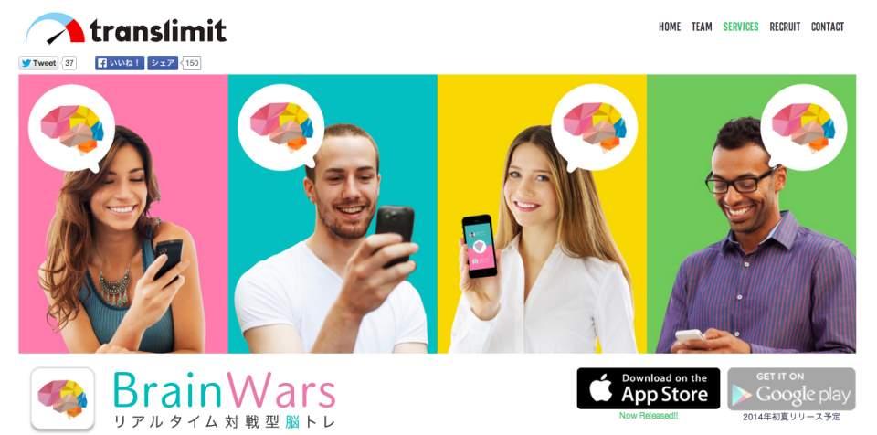 スキマ時間に脳を鍛える!通勤時間にやってみたいアプリ「Brain Wars」 1番目の画像