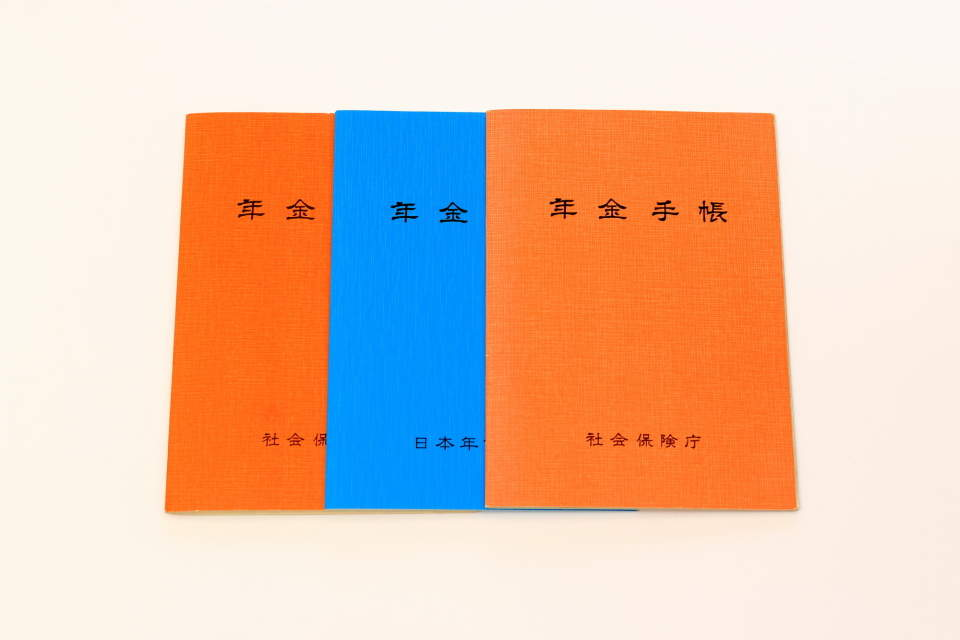 国民年金手帳の色はブルー?オレンジ?「年金手帳の色」が持つ意味と確認事項を解説