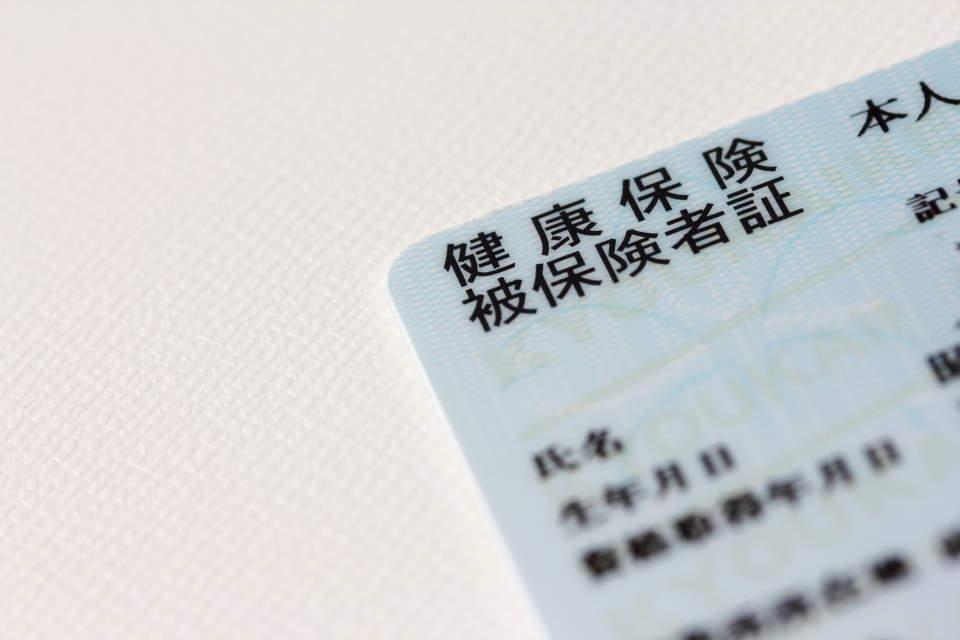 【保険証は3種類】保険証の種類別の特徴を解説!色・番号・記号見分け方について解説