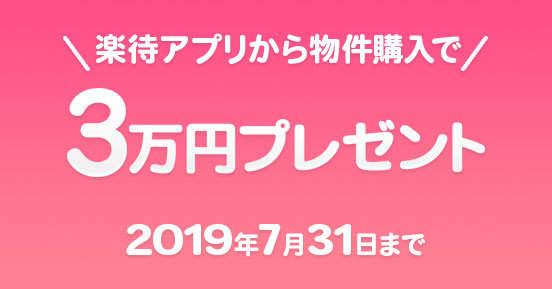 不動産投資サイト「楽待」、アプリから物件購入で現金3万円プレゼント