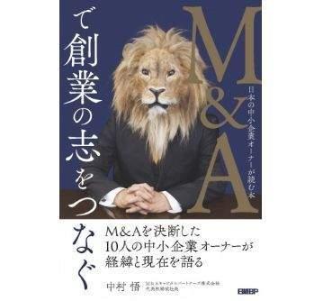 中小企業経営者はなぜM&Aを選択したのか?10の実例を紹介した書籍「M&Aで創業の志をつなぐ―日本の中小企業オーナーが読む本―」が発刊