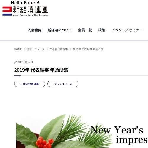 新経済連盟が代表・三木谷浩史氏の年頭所感を発表 2020年はAIとスタートアップエコシステムに重点