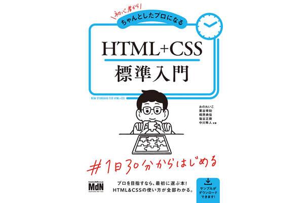 1日30分からWeb制作のプロに!「初心者からちゃんとしたプロになる HTML+CSS標準入門」発売