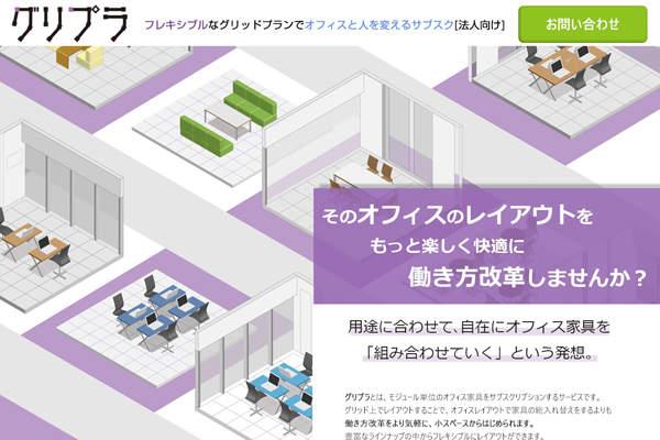 安心の月額定額制!モジュール単位でオフィス家具をレンタルできるサービス「グリプラ」始まる