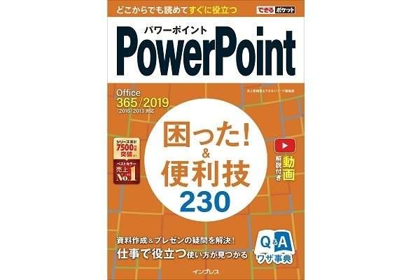 仕事で役立つ「PowerPointの便利技」230項目を厳選した書籍が発売!無料解説動画付き