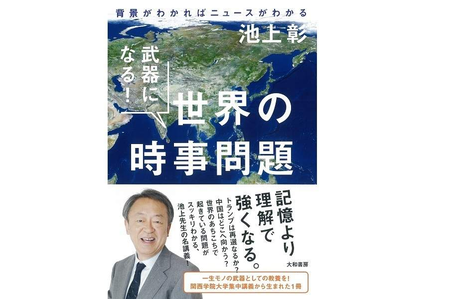 池上彰の名講義が一冊に集約「武器になる!世界の時事問題」が3月20日に発売