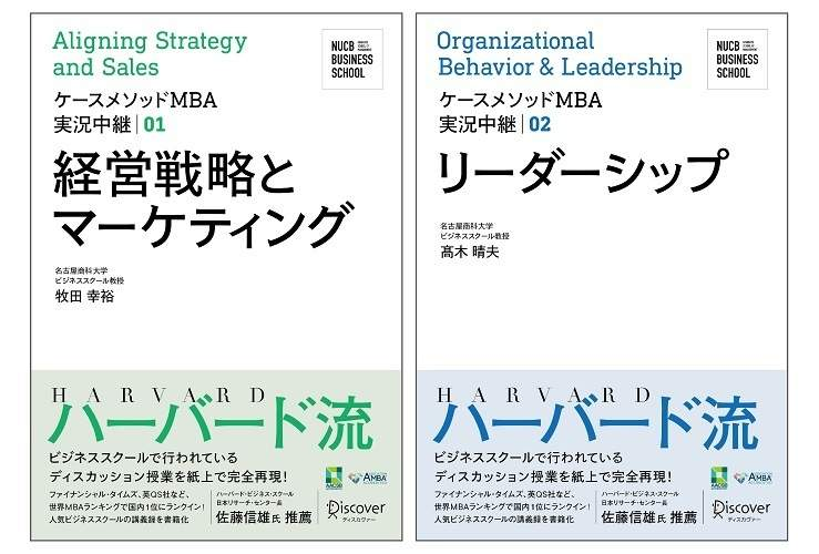 名古屋商科大学ビジネススクールが書籍シリーズ「ケースメソッドMBA実況中継」を創刊  授業の一部を完全再現