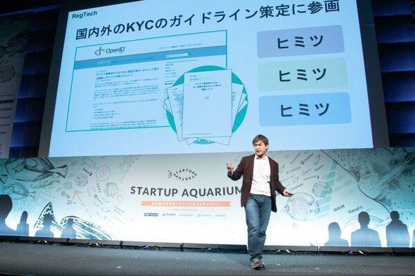 【4月23日】スタートアップのキャリアイベント「Startup Aquarium Online」が開催