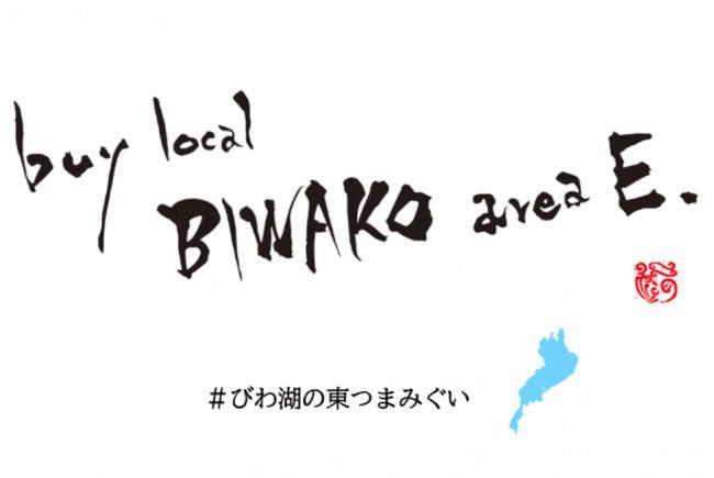 琵琶湖東方地域にある飲食店、コロナウイルス感染拡大による困難を乗り越えるためクラウドファンディングを開始