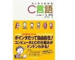 人気プログラミング書籍「スッキリわかるC言語入門」全752ページを全文無料公開、6月30日まで