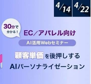 EC担当者向け、顧客体験向上を狙うAIパーソナライズWebセミナーが4月14日、22日に開催