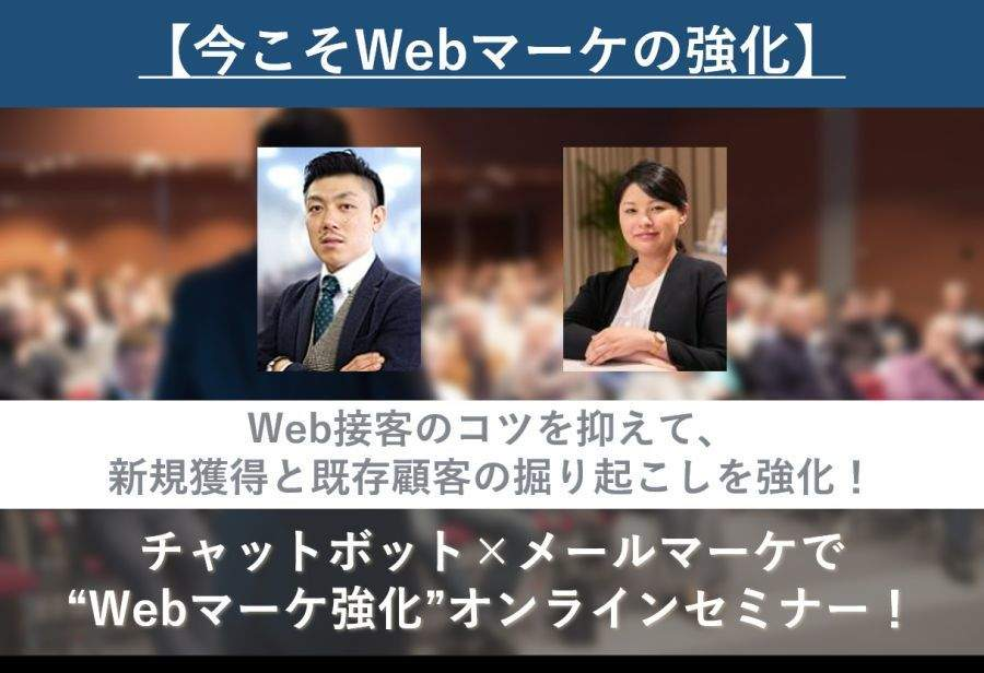 """チャットボット×メールマーケで""""Webマーケ強化""""を図る!オンラインセミナーが4月17日に開催"""