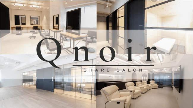 複合型シェアサロン「Qnoir」、2ヵ月間月額会費無料プランでコロナウイルスによる美容師などの経営難を支援
