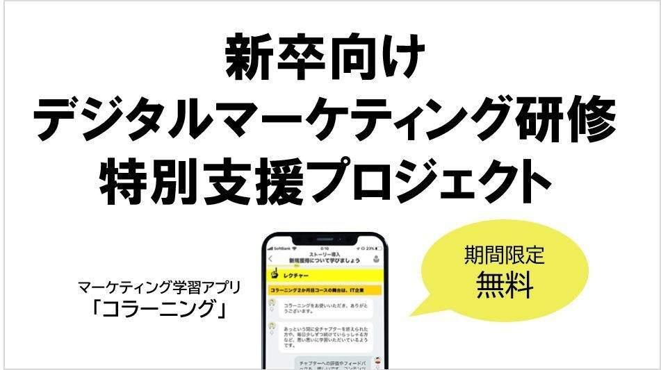 【新卒向け】1カ月でデジタルマーケケティングの基礎を学ぶスマホアプリ研修、期間限定で無料利用可能