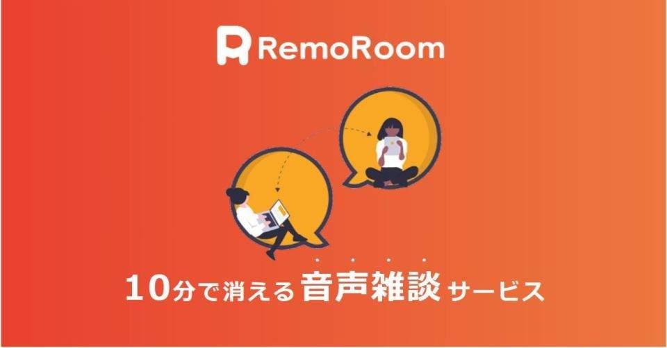 リモートワークのコミュニケーション不足を解決。10分で消える音声雑談サービス「RemoRoom」