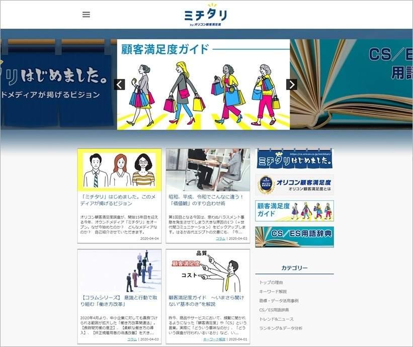 顧客満足度調査のoricon ME、満足に関わる最新情報を発信するメディア「ミチタリ」を開設
