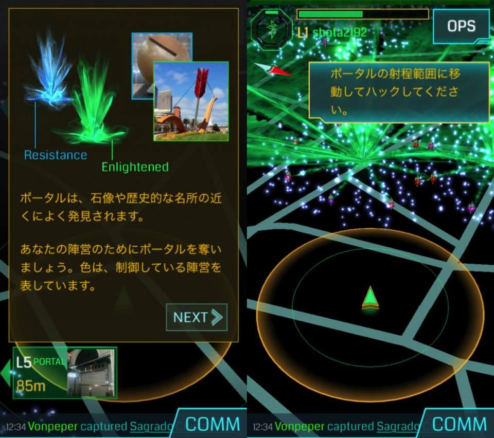 【ゲーム廃人続出中?】Google発の位置情報ゲーム「Ingress」がついにiOS版リリース 3番目の画像