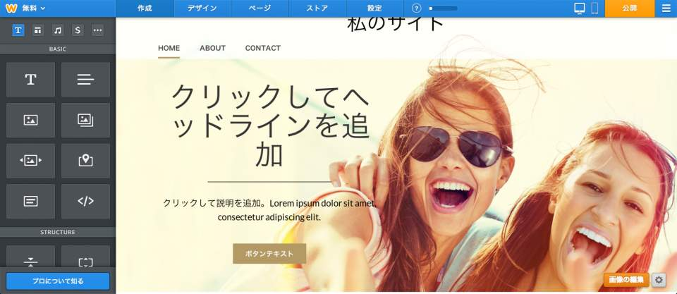 WordPressの代替になる?ドラッグ&ドロップだけでサイトが作れてしまう「Weebly」 6番目の画像