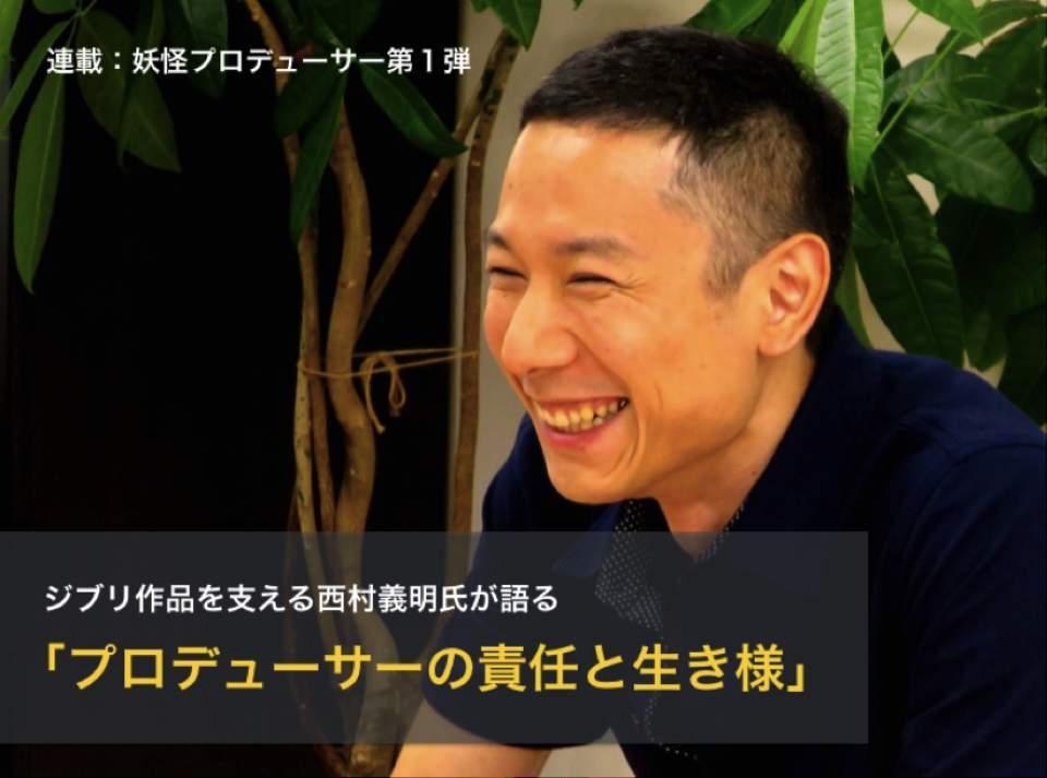 人生をかけた仕事 ージブリ作品を支える西村義明氏が語る「プロデューサーの責任と生き様」 1番目の画像