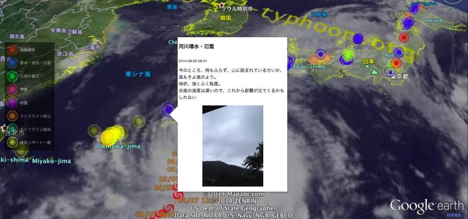 台風の動きが3Dでわかる!台風が多いこの時期に重宝したい「台風リアルタイム・ウォッチャー」 4番目の画像