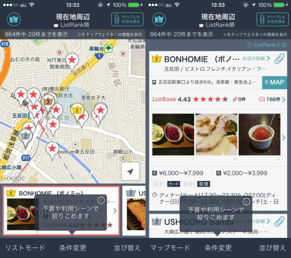 30秒で近場のお店ベスト3が分かる!ランチの時、超便利なグルメアプリ「ListRan」 4番目の画像