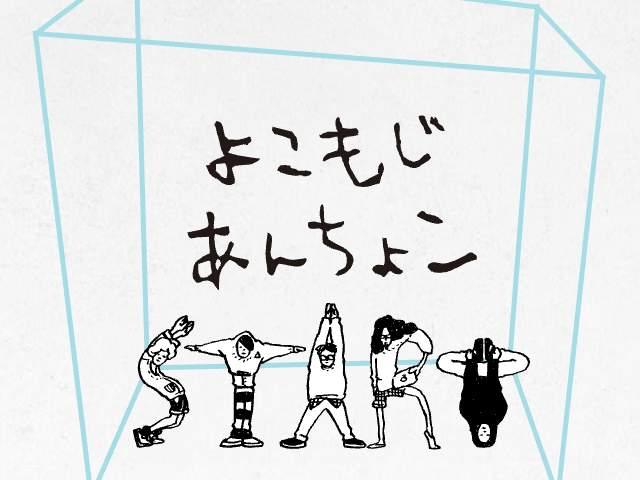 「グロス」「イニシアチブ」うんざりなビジネス系横文字に特化した単語アプリ「よこもじあんちょこ」 1番目の画像