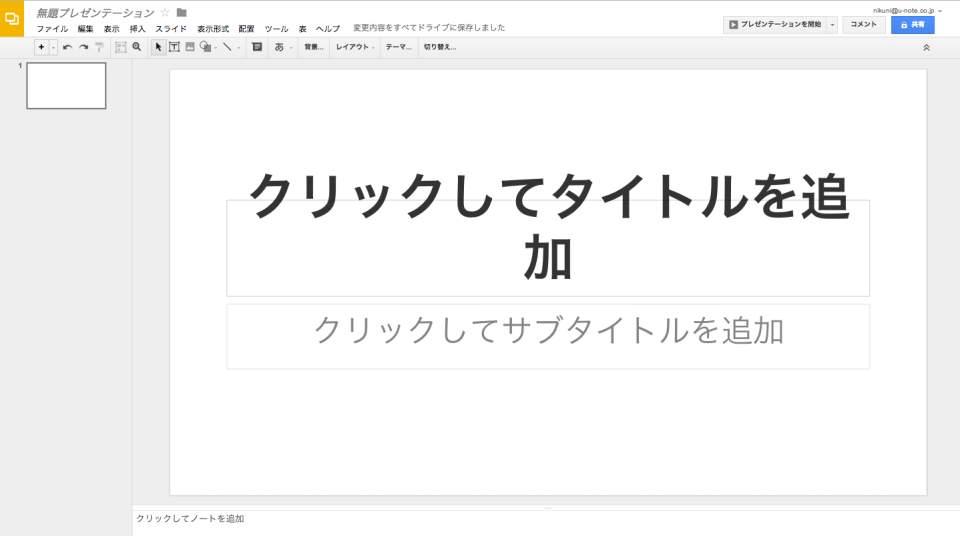 ついにGoogleスライドが提供開始!保存の必要なし、PowerPointに対応と万能そうだった 2番目の画像