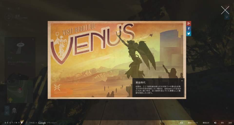 何だこの世界観…!発売前から話題のゲーム「Destiny」のプロモーションにGoogleが協力 5番目の画像