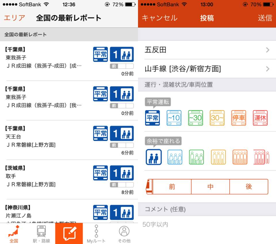 鉄道会社が発表しないわずかな遅延も分かる!ユーザーが共有しあう電車情報アプリ「こみれぽ」 2番目の画像