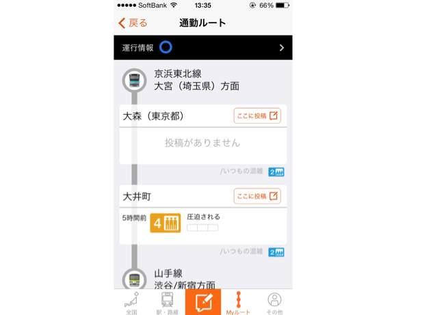 鉄道会社が発表しないわずかな遅延も分かる!ユーザーが共有しあう電車情報アプリ「こみれぽ」 5番目の画像