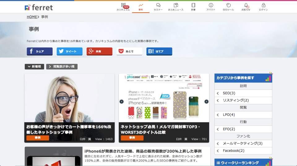 何から勉強すればいい? 「Ferret」ならWebマーケティングの勘所を手軽に学べる 6番目の画像