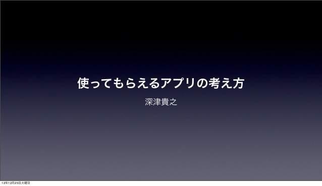 深津貴之氏が語る、「fladdict流・使ってもらえるアプリのUIデザイン」 1番目の画像