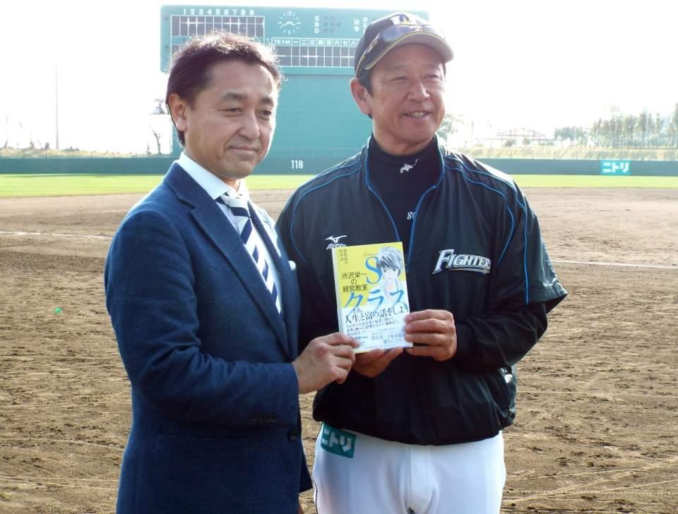 渋沢栄一仕込みのチーム作り。北海道日本ハム・栗山監督はいかにして偉人の教えを野球に活かしているか 1番目の画像