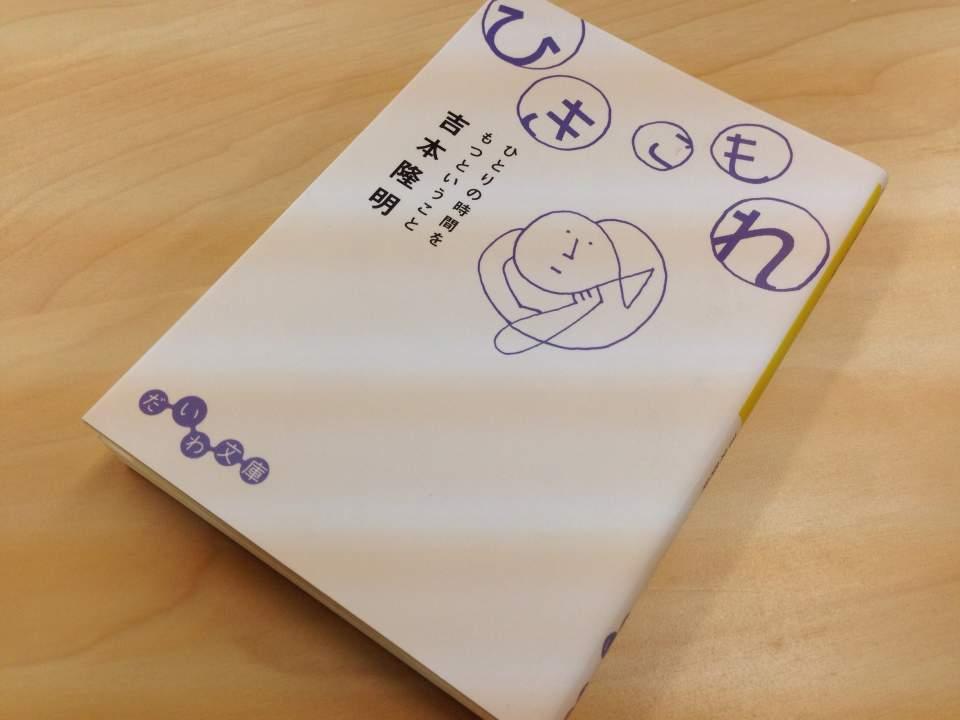 たまには、ひとりになろう。吉本隆明氏が語る『ひきこもれ ひとりの時間をもつということ』 1番目の画像