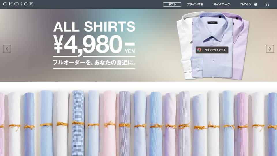 こだわりの一枚を着る。カジュアルシャツのオーダーメイドが手軽にできるサービス3選 6番目の画像