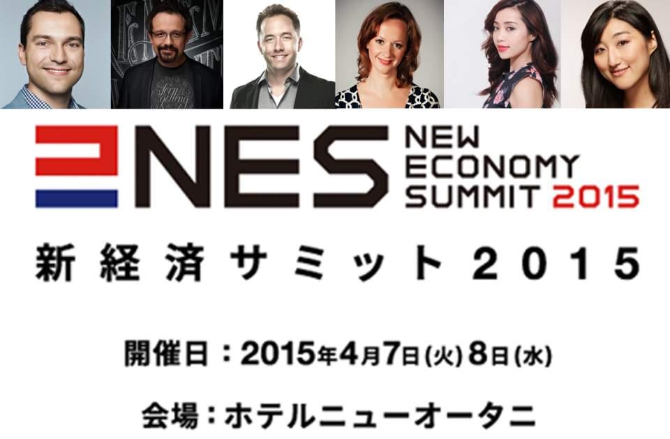 あなたは、真のイノベーターのバイブスを感じたことがあるか? ーー 新経済サミット2015 7番目の画像