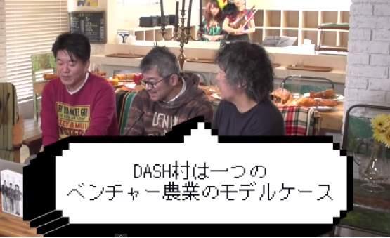 ホリエモン「農業ベンチャーに興味あるなら『DASH村』を見ろ!」ーーその理由とは? 2番目の画像
