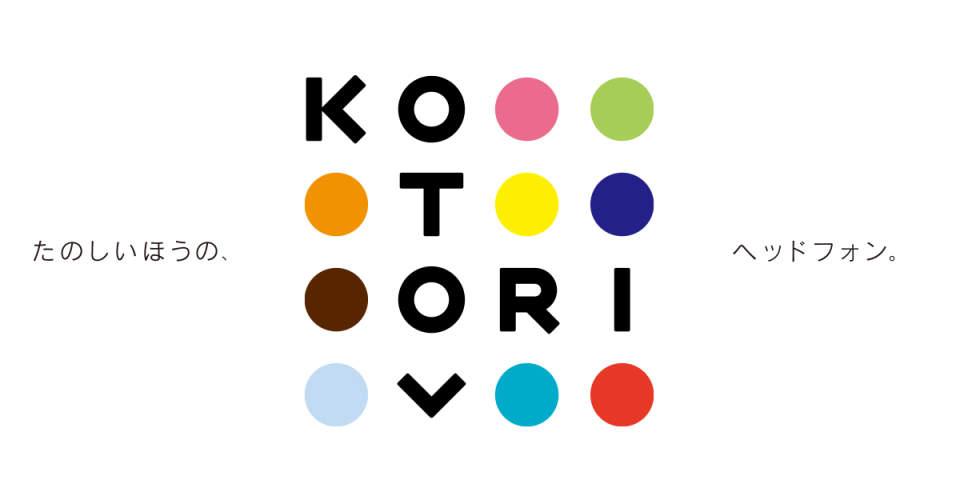 自分だけのオシャレなイヤホンを作る。ほぼすべてのパーツを自分で選べる「KOTORI 101」 1番目の画像