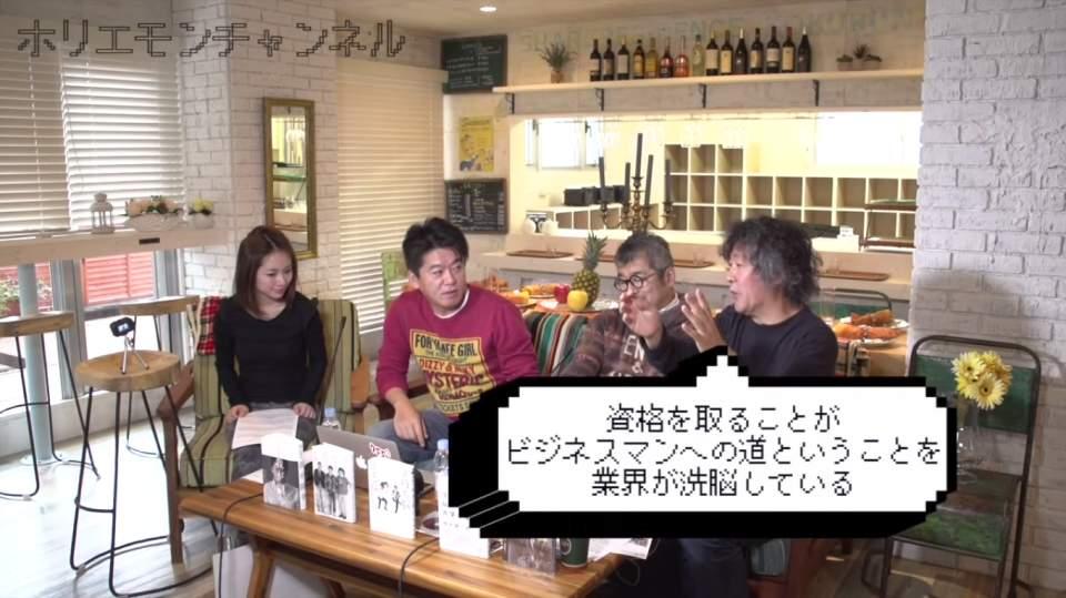 「日本人は資格に幻想を持ちすぎ!」――すぐに資格を取ろうとするビジネスマンをホリエモンが猛批判 3番目の画像
