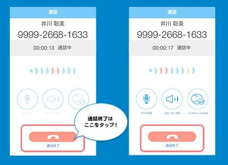 LINEやSkypeよりも高音質。「SkyPhone」はビジネス用通話アプリの決定版だ 4番目の画像