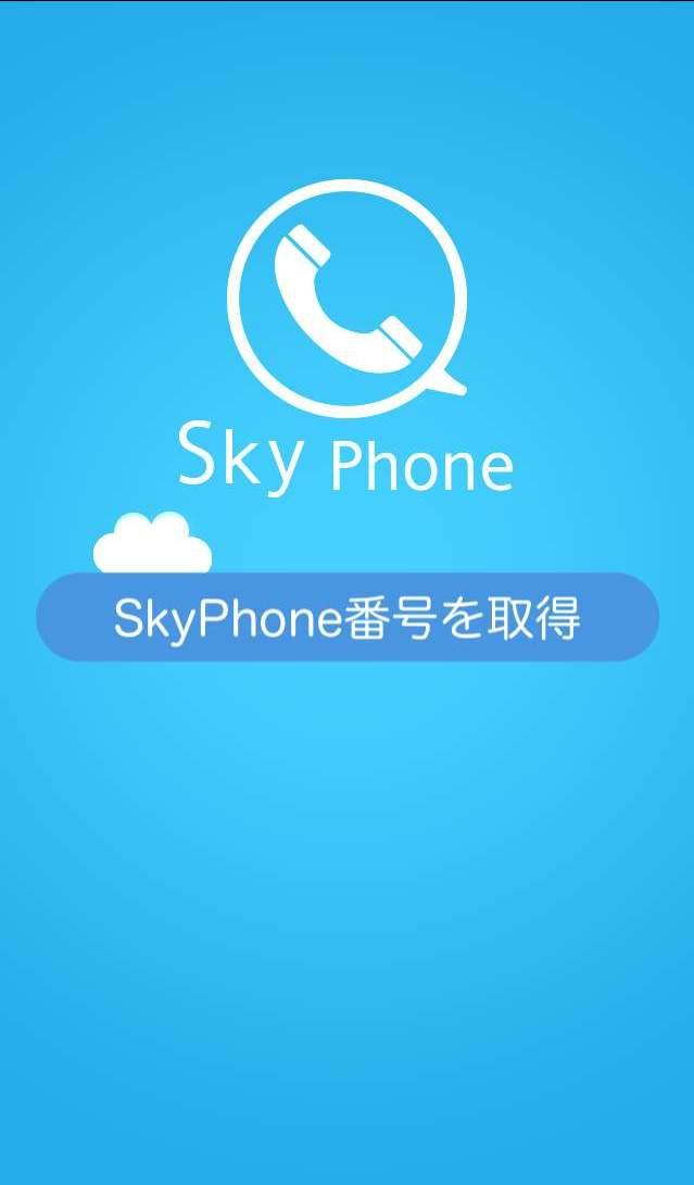 LINEやSkypeよりも高音質。「SkyPhone」はビジネス用通話アプリの決定版だ 2番目の画像