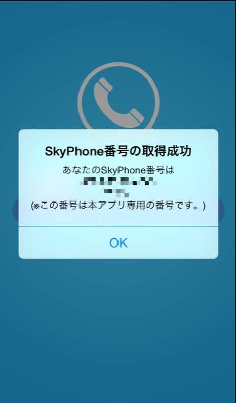 LINEやSkypeよりも高音質。「SkyPhone」はビジネス用通話アプリの決定版だ 3番目の画像