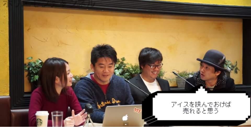 「鯛パフェ」の次は「どら焼きパフェ」が来る!? ホリエモンが語る和菓子業界の最先端! 2番目の画像
