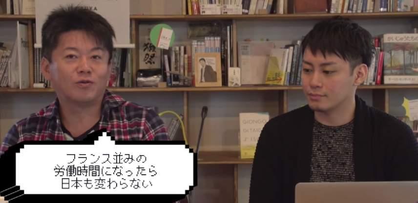 本当に日本の労働環境は最悪なのか? ホリエモン「世界の多くの人は、嫌々仕事をしないからね」 2番目の画像