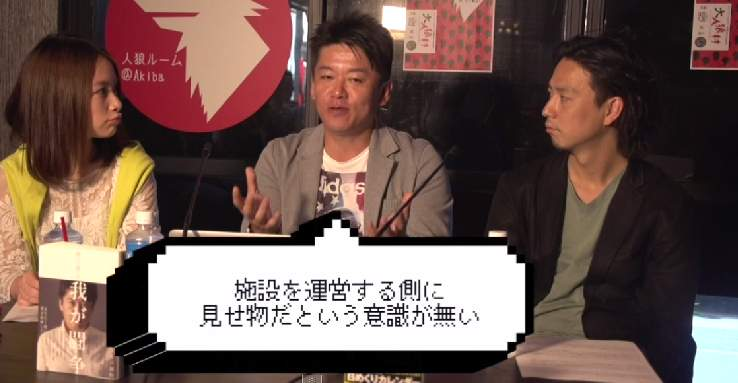 日本の球団運営は遅れている!? ホリエモン「『野球は見世物』だって忘れてない?」 2番目の画像