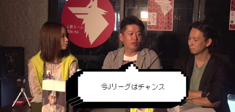 Jリーグは今、重要な転換点にいる!? ホリエモン「東京を代表するクラブチームを作ろうよ!」 2番目の画像