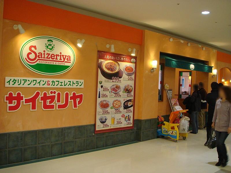 なぜサイゼリヤは安くて美味いのか? 外食業界の革命児・正垣泰彦氏の経営哲学『サイゼリヤ革命』 1番目の画像
