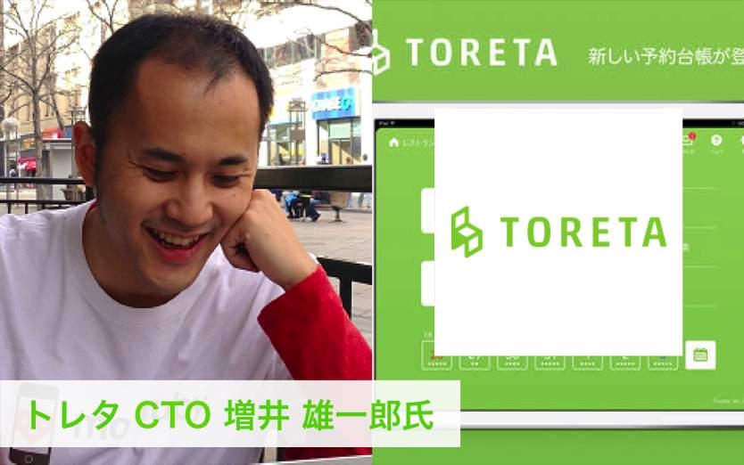 トレタ/Sansan/VASILY CTOが語る「技術組織の作り方」:エンジニア向けイベント開催 2番目の画像