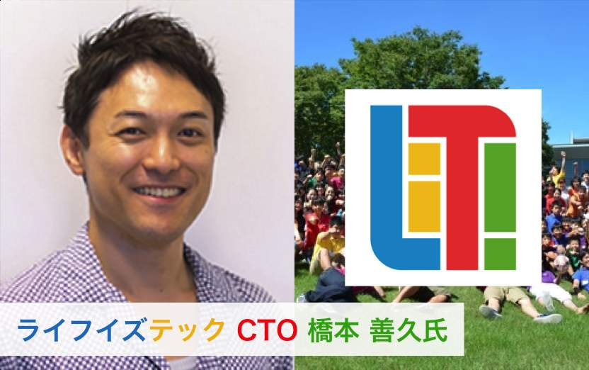 森川亮、橋本善久が描く、IT業界・エンジニアの「未来予想図」:あのエンジニアに会えるイベント開催 3番目の画像