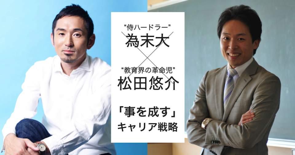 """為末大と""""教育界の革命児""""松田悠介が熱く激論! 大きな山に登り、「事を成す」ためのキャリア戦略 1番目の画像"""